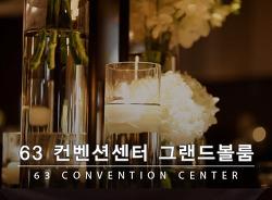 여의도 웨딩홀 63 컨벤션센터 그랜드볼룸