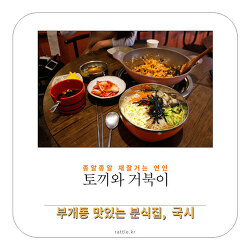 인천광역시 부개동 맛있는 분식집, 국시