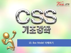 CSS 기초강좌 10 (Box Model)