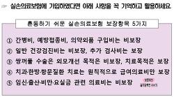 #81. 보상공부 2017년 4월 약관기준 실손의료비 보상가능 항목_금감원