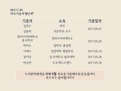 2017년 5월 도서관 자료기증자 명단