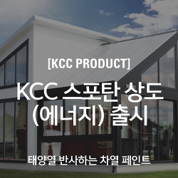 KCC, '다용도 차열페인트' 신제품 출시