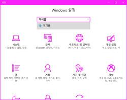 윈도우10 크리에이터에서 제어판여는 방법