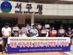 [광주지역 청년단체 기자회견] 공무직 채용비리 의혹, 임우진 서구청장 수사하라!