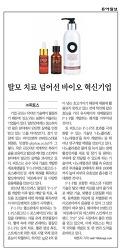 [동아일보 보도] 탈모치료 넘어선 바이오 혁신기업