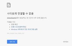 [무료 비트코인 벌기] minecloud.io 검증완료: 사기(SCAM)