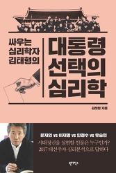 [독서일기] 대통령 선택의 심리학 by 김태형