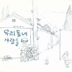 우리 동네 사람들 / 김광석의 '서른 즈음에' 원작자 강승원의 프로젝트