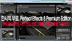 [한시적 무료]Perfect Effects 8 Premium Edition 프로그램