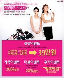 2013-06-07-바비성형외과-반영구화장레이어팝업