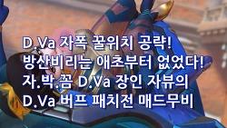 자박꼼 디바! D.Va 송하나 장인 자뷰 버프 패치 전 프랙무비