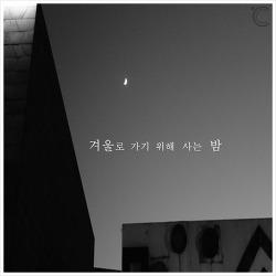 [버락킴의 음악실] 56. 안녕의 온도, 겨울로 가기 위해 사는 밤