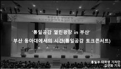통일공감 열린광장 in 부산, 부산 동아대에서의 시간들