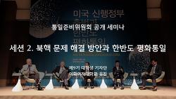 통일준비위원회 세미나: 북핵 문제 해결 방안과 한반도 평화통일