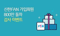 국민 모바일 결제 플랫폼, '신한 FAN' 회원 800만 돌파! 고맙습니다