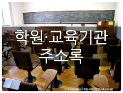 [학원·교육기관 주소록 2014년] 충남 학원 주소록 3438건 (샘플)