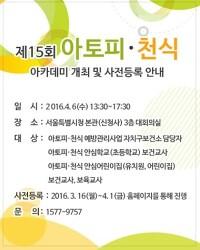제 15회 아토피,천식 아카데미 개최 안내