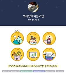 책과함께하는여행 2016티스토리 블로그 결산.