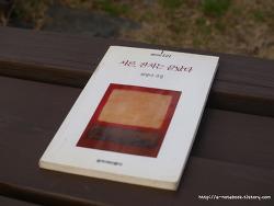 [독서 취미] 시집(詩集) 읽는 나프란의 두 번째 이야기-서른, 잔치는 끝났다