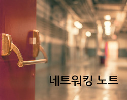 [SMLab : SNS 온라인 마케팅] 네트워킹 노트