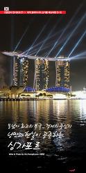 [오풍균의 현지르포] 태국,말레이시아,싱가폴 배낭여행 (3-3)