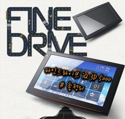 네비게이션 추천 파인드라이브 iQ 3D 5000 총정리 리뷰