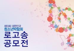 여성가족부 - 제13회 대한민국청소년박람회 로고송 공모전 ( 2017년 4월 23일 마감 )