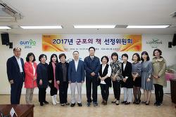 [20161026]'2017 군포의 책' 선정 착수...후보 도서 5권 압축