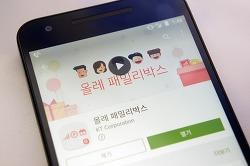 올레 페밀리박스, 가족끼리 스마트폰 데이터 및 포인트 이동하기 편한 방법