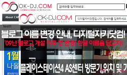 블로그 이름 변경 안내, 디지털자키닷컴!