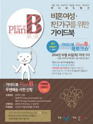 북토크쇼 - 비혼 여성·1인 가구를 위한 가이드북 'Plan B'