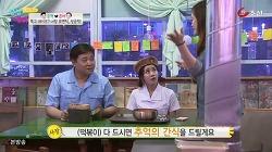 '남남북녀' 김은아, 양준혁 입으로 씻은 떡볶이 폭풍흡입 - 자본주의의 쓴 맛을 알게 된 은아 씨, 한국에서 먹고 살기 힘들쥬!