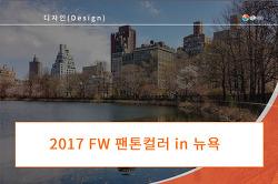 [디자인] 2017 FW 팬톤컬러 in 뉴욕