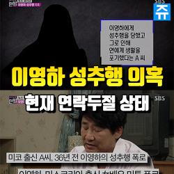 이영하 성추행 폭로 논란 미스코리아 겸 모델 A씨  : 본격연예 한밤