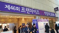 제 46회 프랜차이즈 창업박람회 2018 관람 기록  #1