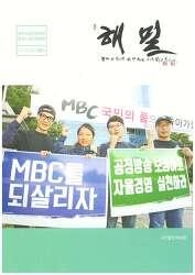 소식지 해밀 58호 (2017.09.21)