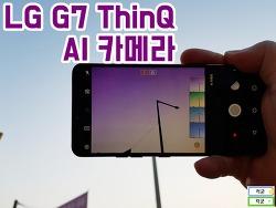 LG G7 ThinQ 카메라 기능 후기(AI, 아웃포커스, 슈퍼 브라이트 등)