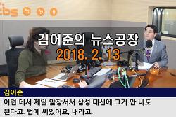 [180213] <김어준의 뉴스공장> 이건희 차명계좌에 대한 과징금 부과는 너무나 당연한 결정