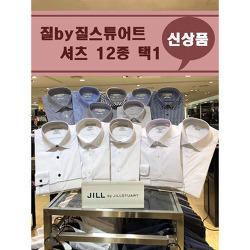 질바이질스튜어트 슬림핏, 일반핏 정장 셔츠 세일 정보