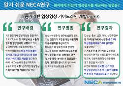 [알기 쉬운 NECA 연구] 환자에게 최선의 영상검사를 제공하는 방법은?