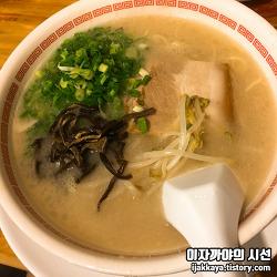 [홍대 맛집] 홍대에서 일본 라멘 하면 여기! 하카타분코!
