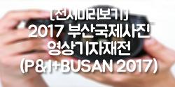 2017 부산국제사진영상기자재전(P&I+Busan 2017)