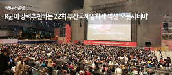 R군이 강력히 추천하는 22회 부산국제영화제 섹션! 오픈시네마