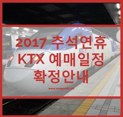 [확정] 2017년 추석 기차표 예매/ 추석연휴 기차표 예매일정 및 예매방법 안내(추석 KTX 예매일정)