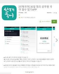 [완료] 선재국어 앱 쿠폰 나눔 이벤트 : )