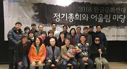 [마침] 2018년 사단법인 한글문화연대 정기총회(2018.02.22.)