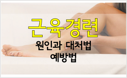 근육경련 원인과 대처법, 예방법