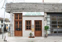 김해 회현동 낭만멸치 국수 돈까스 전문점 봉황동 봉리단길 맛집 회현종합상사