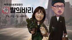 박주민&송채경화의 [법 발의바리]