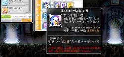 메이플 팬텀 스킬훔치기 추천 , 메이플스토리 팬텀 스킬훔치기 정리!